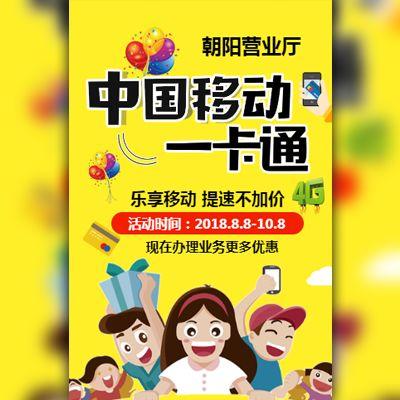 中国移动联通电信一卡通宽带4G3G2G网络网通办理