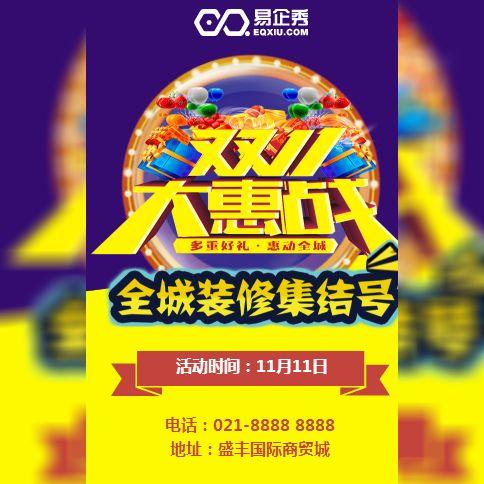 双11大惠战 家居 建材 品牌联盟 大气 活动促销
