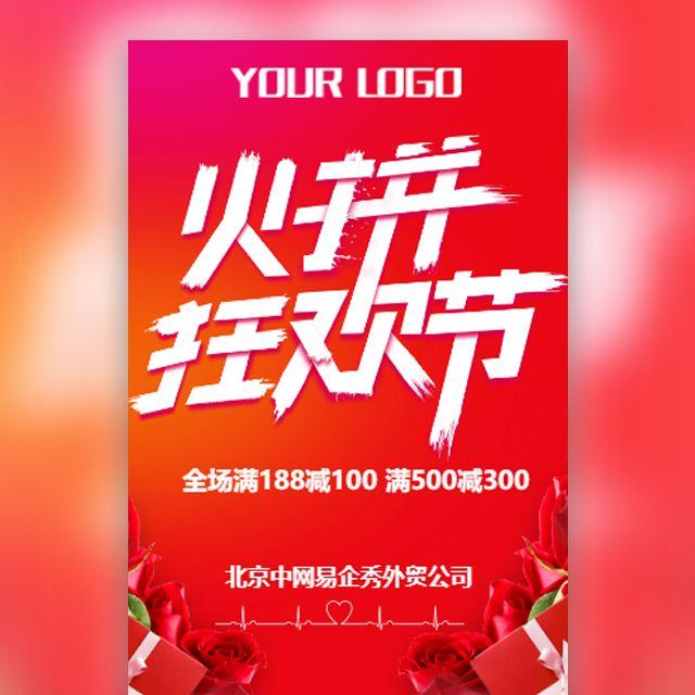 双11大气红色促销宣传双十一狂欢打折