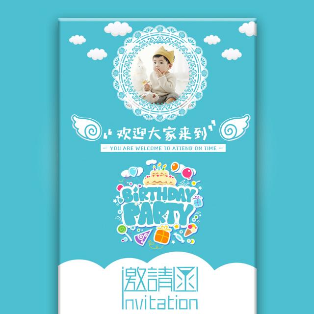萌宝生日 满月 周岁邀请函 成长相册