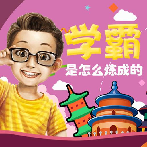 寒假暑假教育培训-微信广告