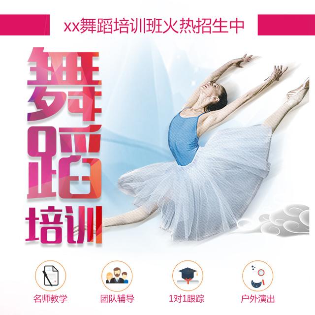 儿童成人舞蹈培训招生—微信广告
