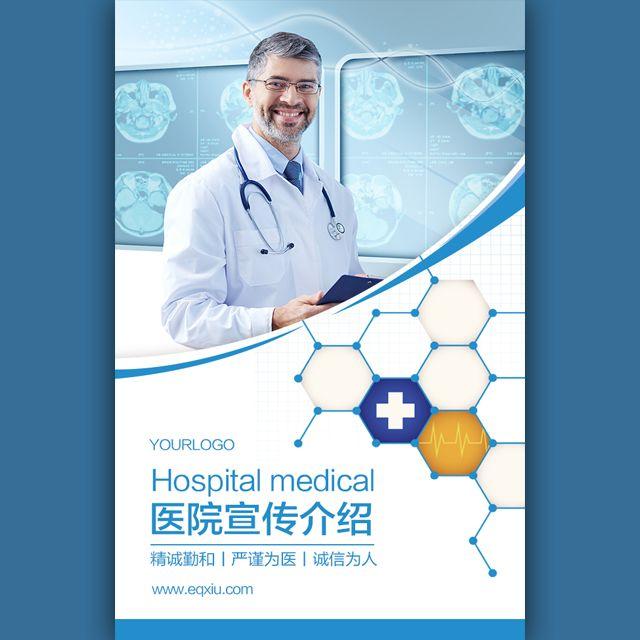 医院宣传介绍 医疗器械 医药 医院简介画册 科室介绍