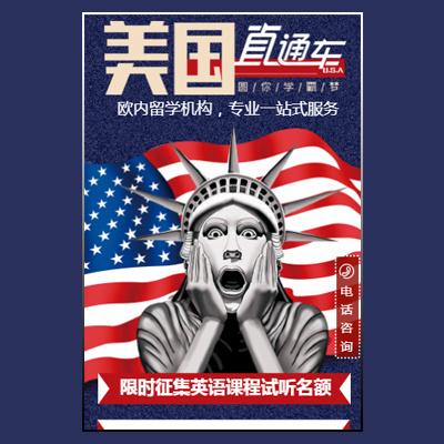 出国留学机构宣传-微信广告