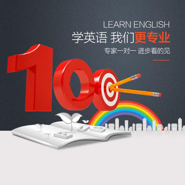 英语培训招生——微信广告
