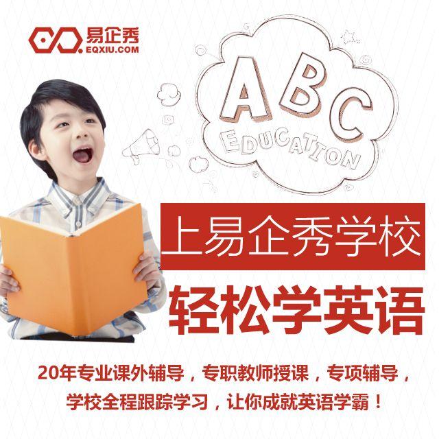 英语培训—微信广告