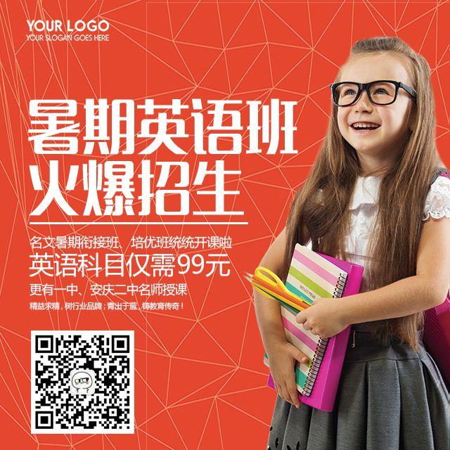 英语培训-微信广告