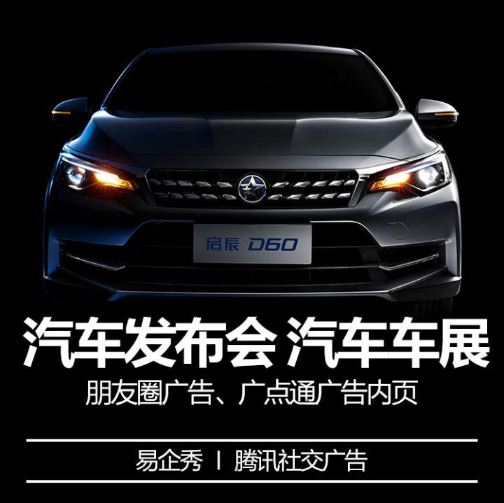 汽车展览-微信广告