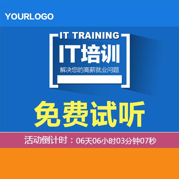 教育培训-微信广告