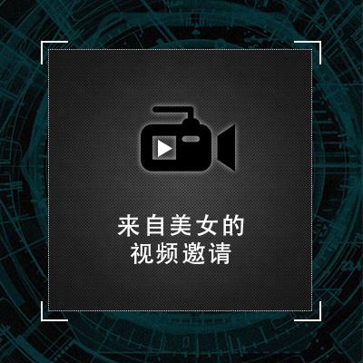 视频邀请函/创意邀请函