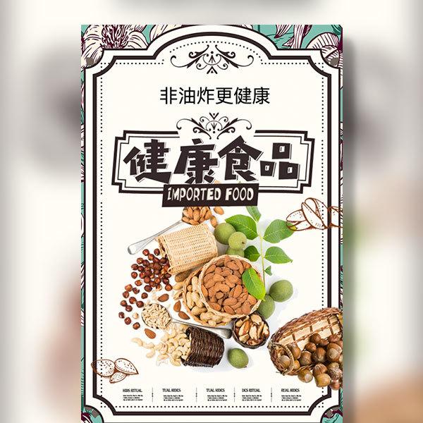 坚果年货零食葡萄干枣夹核桃腰果进口食品点心杏仁