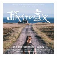 极简动态旅行记录音乐相册,图文排版丰富