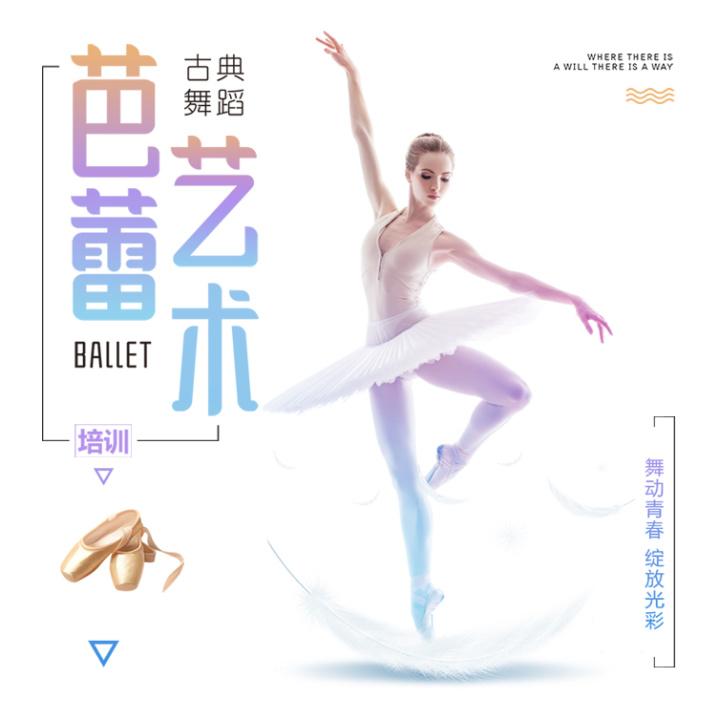 芭蕾艺术舞蹈培训招生报名宣传舞蹈培训班活动宣传
