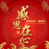 红金风格高端奢华 年会、感恩节 企业祝福 企业答谢邀请函