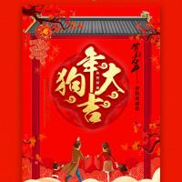 2018 新春贺岁 公司 春节 除夕 狗年 企业 个人 拜年 贺卡 祝福