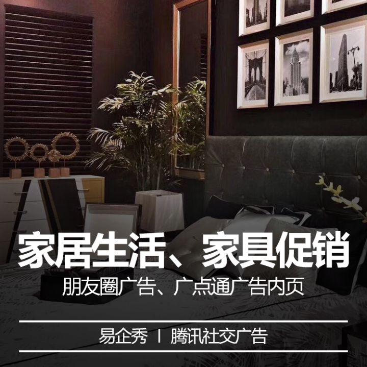 家居促销-微信广告