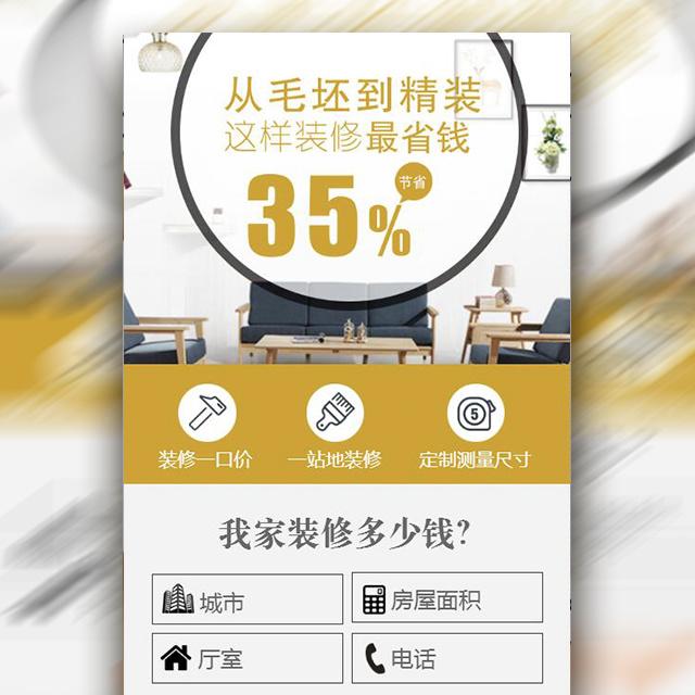 家居装修一站式服务——微信广告