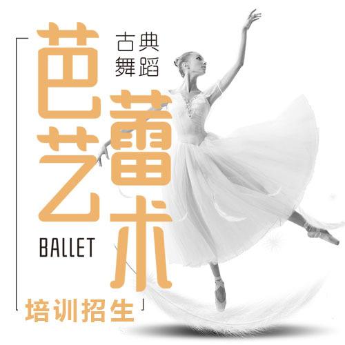 芭蕾艺术培训-微信广告