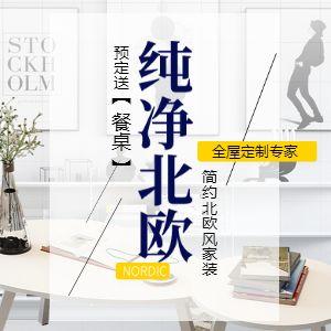 全屋定制家具-微信广告