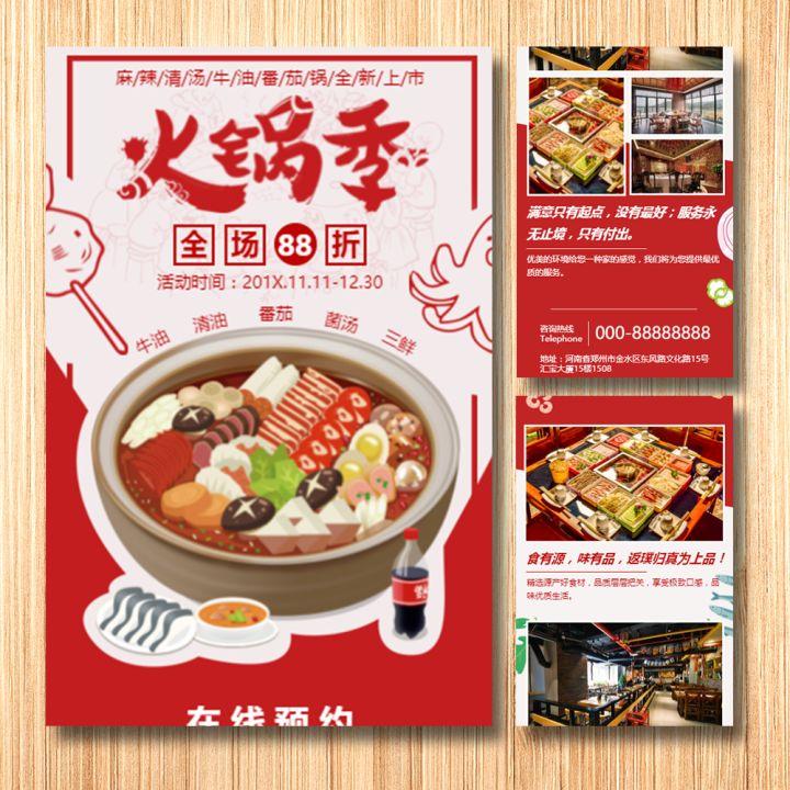 火锅餐饮促销-微信广告