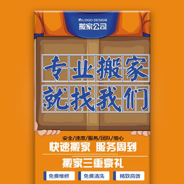 搬家服务-微信广告