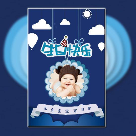萌宝满月百日宴周岁生日邀请函