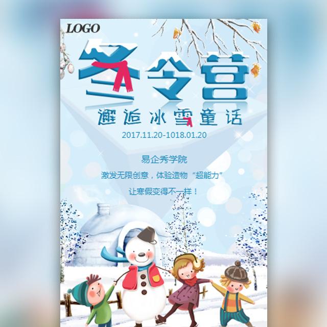 冬令营儿童少儿活动培训教育旅游寒假冰雪童话世界