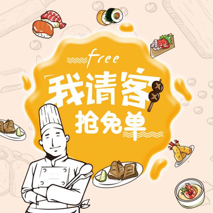 餐饮美食-微信广告