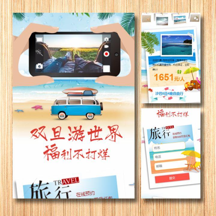 旅行旅游推广-微信广告