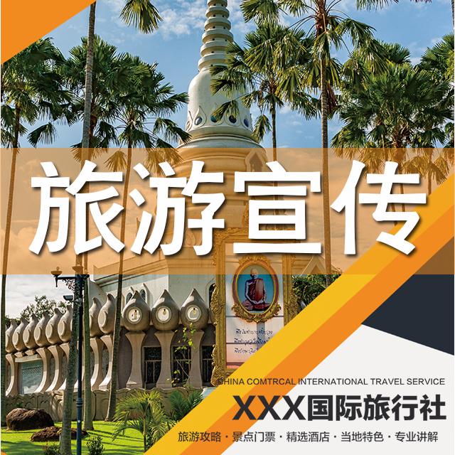 旅行社户外旅游景点-微信广告