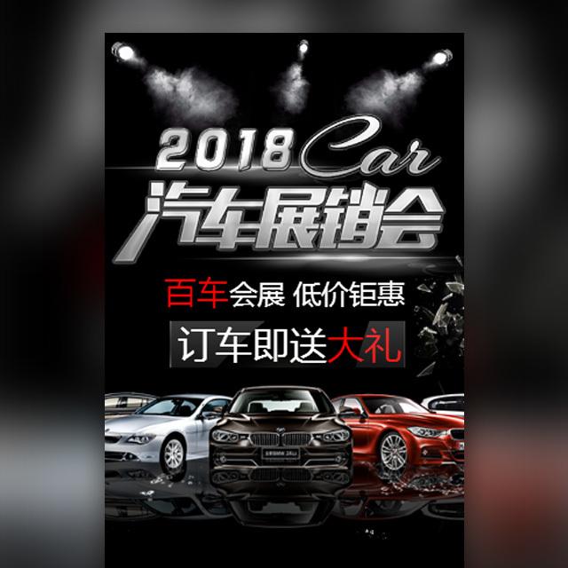 汽车车展促销-微信广告
