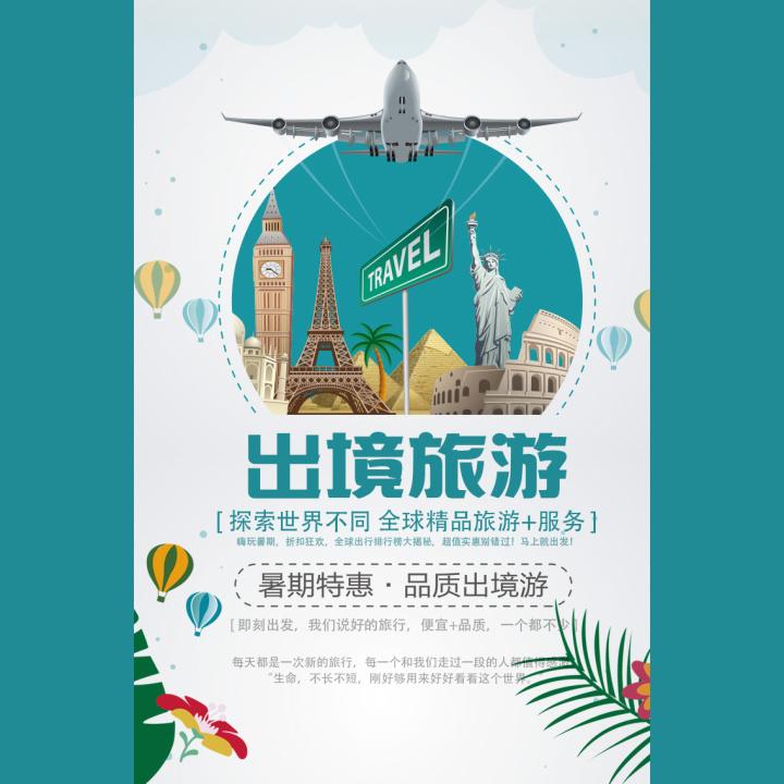 出境旅游-微信广告