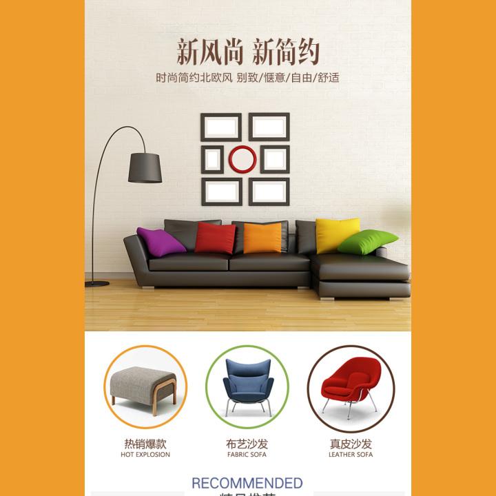 家装软装-微信广告