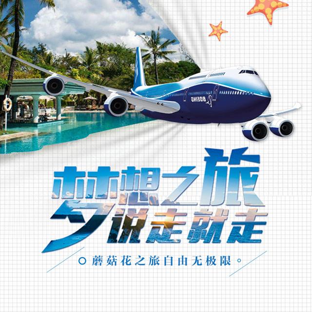旅行社旅游活动宣传景点介绍——微信广告