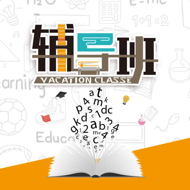 教育培训辅导班招生-广告模板