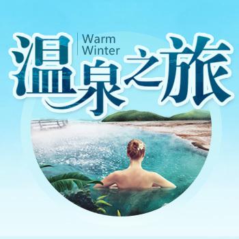 温泉旅游-微信广告
