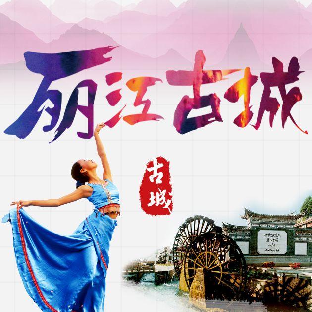 云南旅游-微信广告