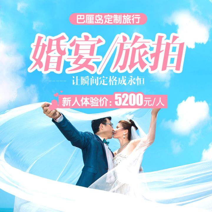 婚宴旅游摄影-微信广告
