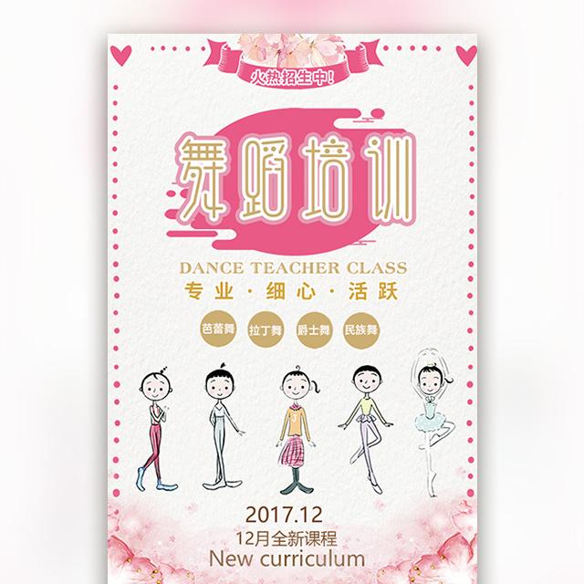 粉色舞蹈培训班招生丨芭蕾舞拉丁舞