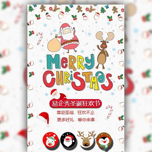 圣诞节促销 活动