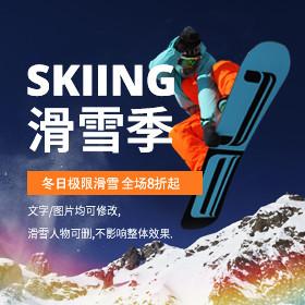 冬季旅游通用/极限滑雪/滑雪场冰雪世界旅游宣传介绍