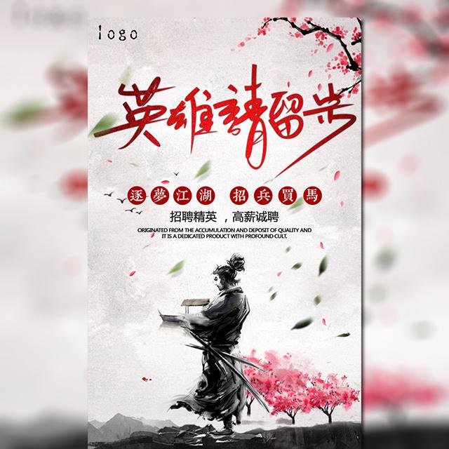 【英雄请留步】中国风武侠企业招聘校园招聘创意招聘