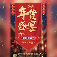年货/年终大促/春节新年/促销活动/商品特卖/品牌宣传