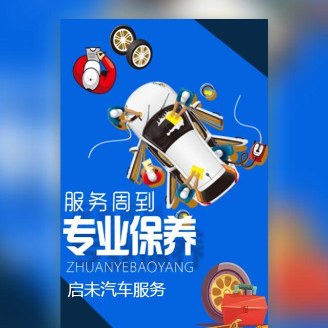 汽车保养促销 汽车保养月 4S店服务促销 汽车店