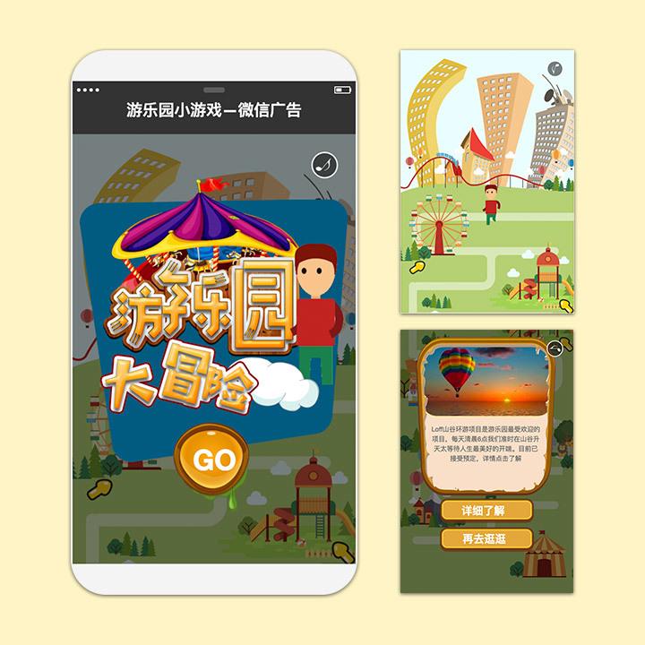 游乐园小游戏—微信广告