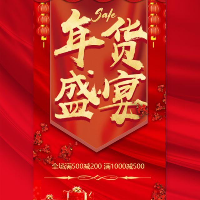 高端中国红年货促销年货盛宴双12年终盛典