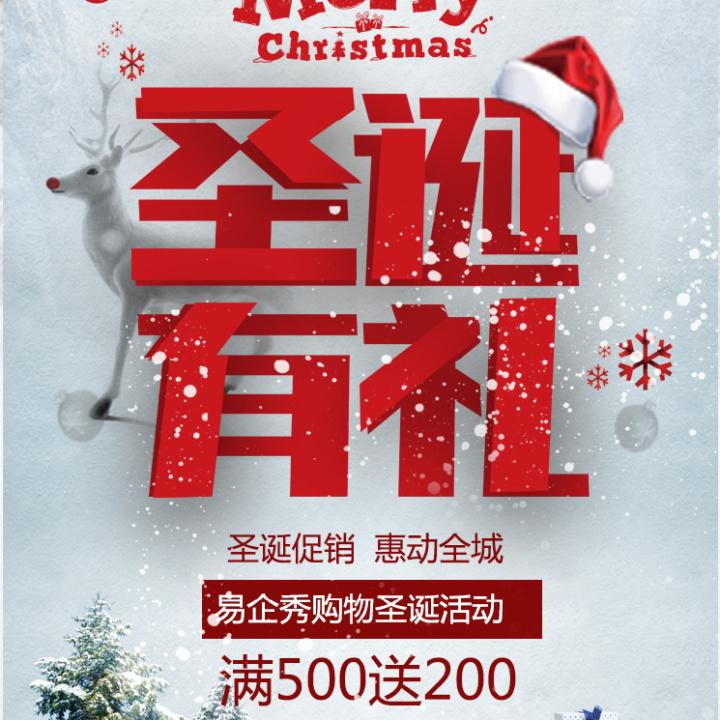 圣诞节快乐,圣诞节单页