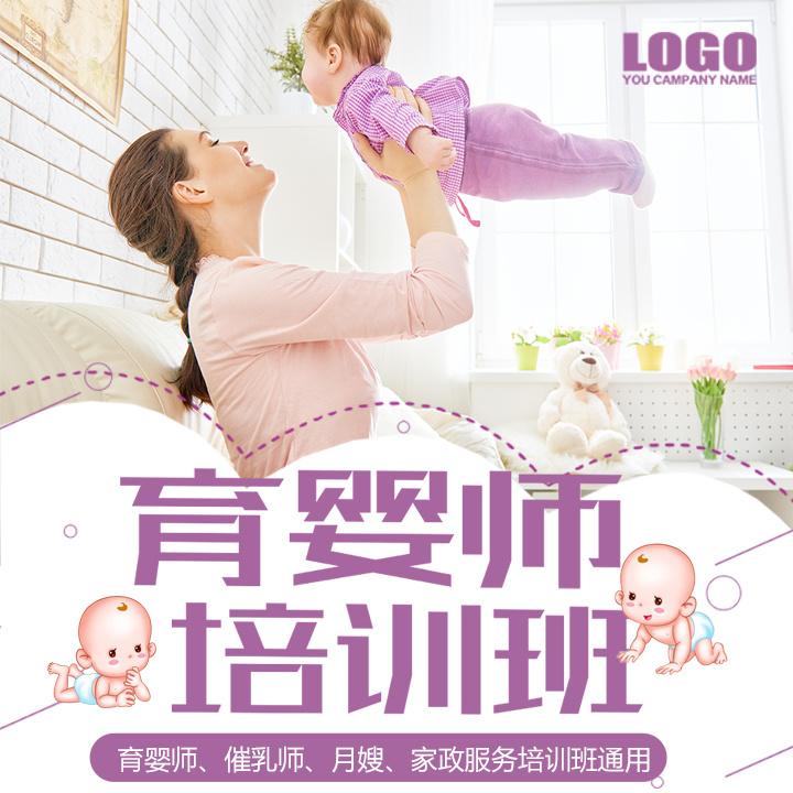 育婴师催乳月嫂家政培训班-微信广告