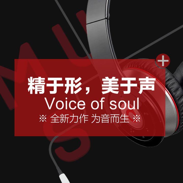耳机音箱电商促销宣传——微信广告
