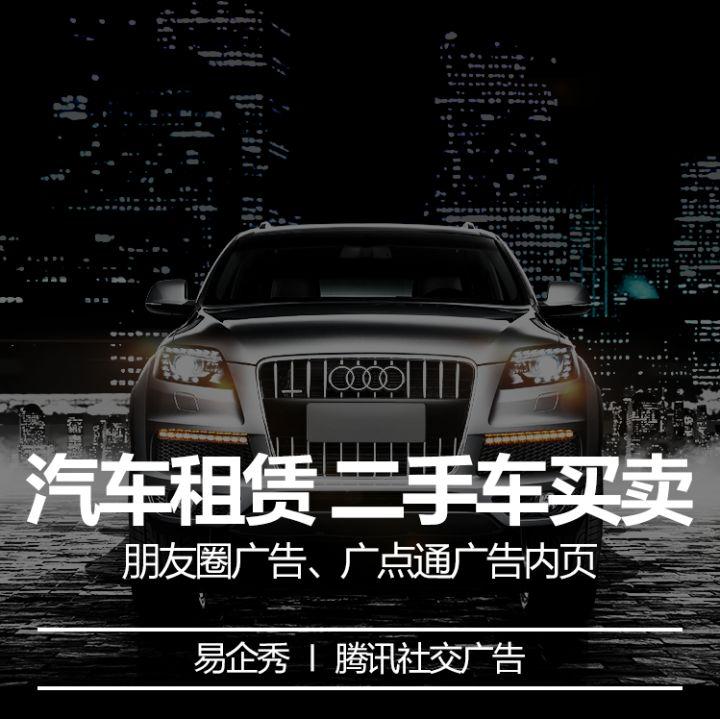 二手车、汽车租赁-微信广告